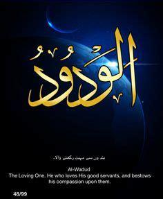 true muslim essay quotes